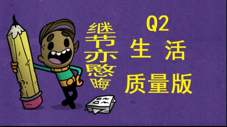 0期 火箭自动【继节亦愍晦】《缺氧》Q2生活质量版