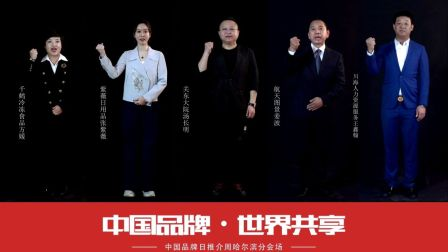 中国品牌代言片-汤长明_姜波_方媛_王鑫翰_张紫薇