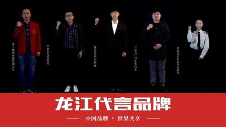 中国品牌日代言片-杨森_胡彦军_陈海波_张向东_杨冬