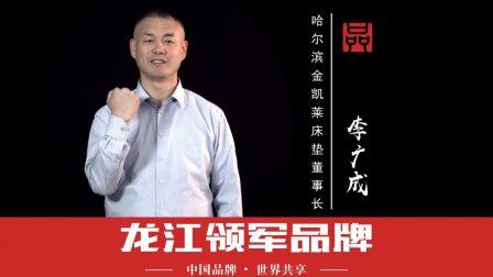 中国品牌日领军企业-李广成