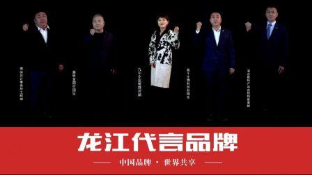 中国品牌日-青五团品牌代言