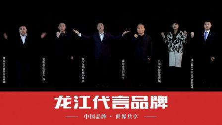 中国品牌日-青五团祝愿