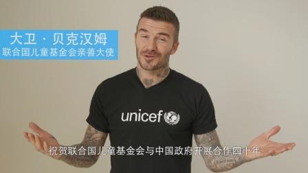 贝克汉姆祝贺联合国儿童基金会在华开展合作40年