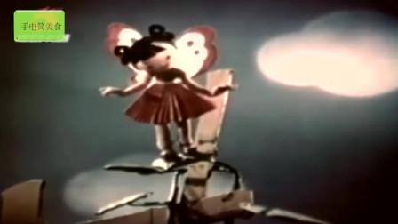 1959.三只蝴蝶(木偶)精彩片段(4)