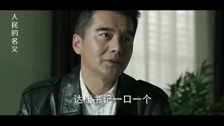 人民的名义:祁同伟怼李达康,惨遭李达康讽刺 ,高玉良:还服气吗?