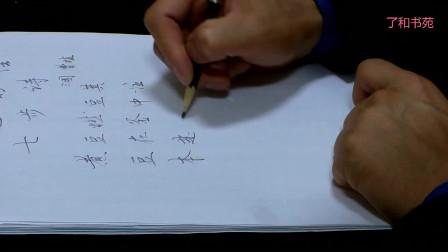 煮豆燃豆萁 硬笔书法 实用铅笔 行楷 适合练写结合