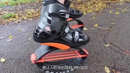 老外发明的新款跑鞋,脚下双弹簧,穿上它立马变成飞毛腿!
