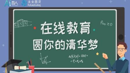 在线课堂解决农村师资难题,还有清华名师为你讲课