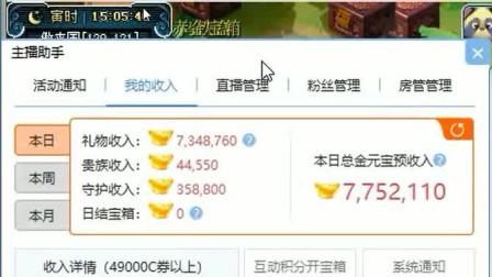 梦幻西游:老王这样的主播一天能赚多少钱呢?今天是比较少的一天