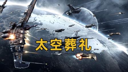 太空中爆发了一场大战,只为了纪念一位玩家