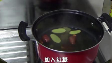 老婆不舒服的那几天,给她做一碗红糖姜水,爱意满满!!