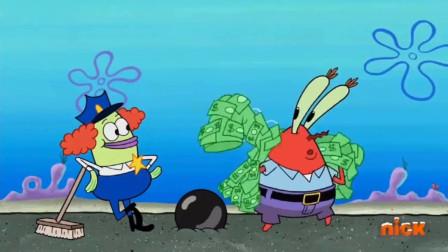 蟹老板帮忙关押痞老板就能得这么一大笔酬劳?警察局真有钱