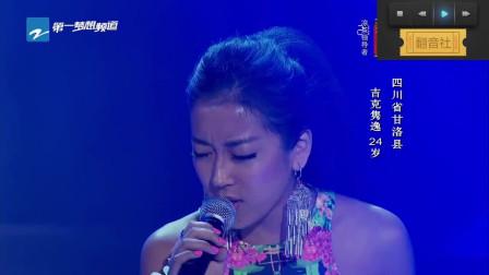 中国好声音最有记忆点的歌曲,吉克隽逸《I Feel Good》