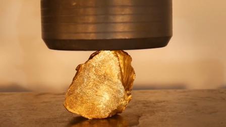 城会玩将黄金放在液压机下,启动开关,黄金会被压扁吗?