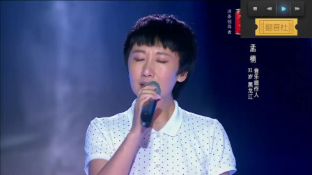 中国好声音最有记忆点的歌曲,孟楠翻唱辛晓琪《领悟》