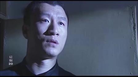 《征服》大哥刘华强果然胆量过人,知道房子里是警察,还敢乱闯