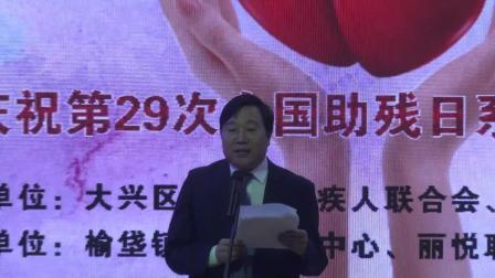 榆垡镇庆祝第29次全国助残日活动启动仪式(纪实)