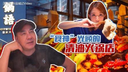 """这家火锅店, 连香港""""食神""""戴龙都来打卡"""