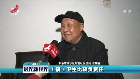 """晨光新视界 2019 新余:""""智慧养老""""构建服务生态圈"""