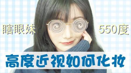 【高度近视如何化妆】浮肿眼睛和凸眼球近视眼的化妆tips!