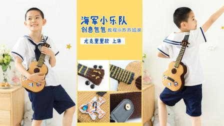 【A729_上集】苏苏姐家_钩针海军小乐队创意包包_尤里克克款教程