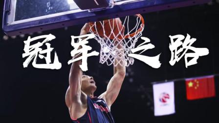 广东九冠王!CBA2018-2019赛季冠军之路全纪录