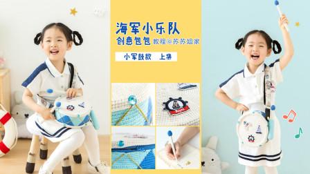 【A730_上集】苏苏姐家_钩针海军小乐队创意包包_小军鼓款教程