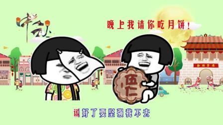 改编中秋节版《分飞》, 蘑菇头有好吃的不能吃, 好可怜!