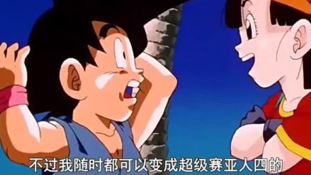 龙珠GT:小芳让自己的变超级赛亚人四!悟空:爷爷满足你的要求!