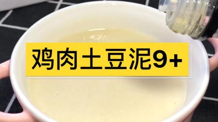 鸡肉土豆泥9+:如何给宝宝添加肉类辅食?宝宝不喜欢吃肉泥怎么办?