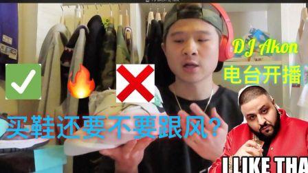 不再做潮流跟风狗!DJ AKON教你如何选购球鞋sneakers!