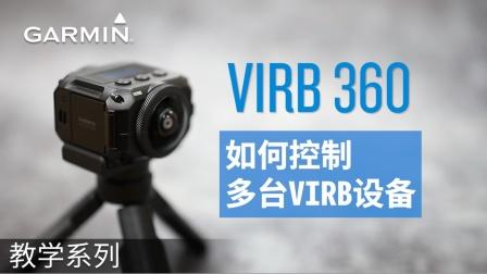 【教学】VIRB 360:如何控制多台VIRB设备