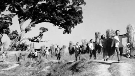 1962老电影《李双双》原声插曲《小扁担三尺三》