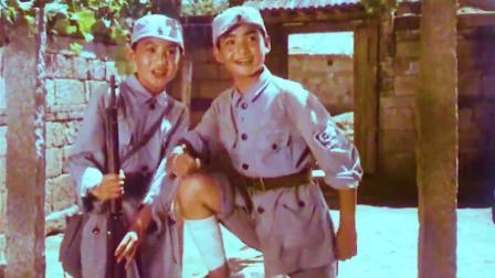1977老电影《两个小八路》原声插曲《我缴获三八枪》