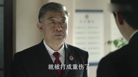 人民的名义:蔡成功刚离开询问室,就被犯人痛打一顿,当场昏倒!
