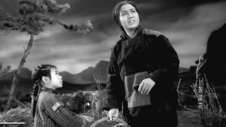 1965老电影《苦菜花》原声插曲【苦菜花开满地黄】演唱: 王音璇