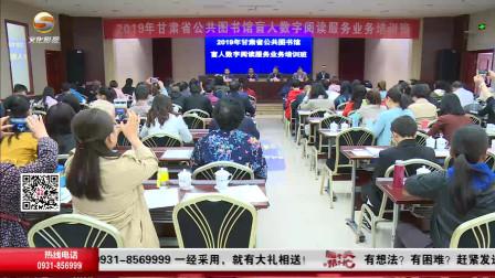 甘肃省公共图书馆盲人数字阅读服务业务培训班在兰州举办