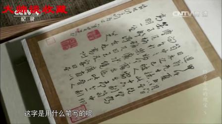 日本东京泉屋博物馆,中国书画作品展,包括八大山人的名作