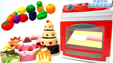 爱玩具学英语水果蛋糕制作需要切西瓜切草莓蛋糕美味有漂亮哦
