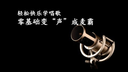 唱歌技巧:基础学习唱歌必备步骤(上)这些你都知道吗?