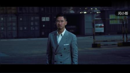 """《扫毒》经典电影片段:张家辉""""段坤我吃定了,耶稣也留不住他,我说的"""""""