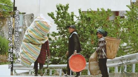 彝族土司的最后一位仆人,谈起土司的生活,如今只有她活到84岁!