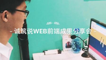web培训课程【诚筑说】技术掌握的怎么样?发布会见真章!