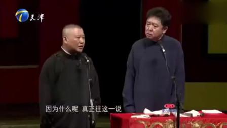 郭德纲表演夜战八方藏刀式,这段说的真好,笑到停不下来