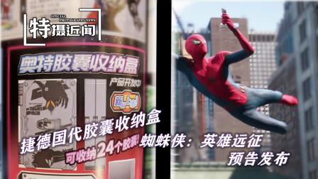 『特摄近闻68』蜘蛛侠英雄远征北美公映定档 捷德奥特曼国代版推出胶囊收纳盒