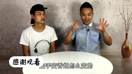 魔术教学:刘谦表演过的空手变出香烟,学会后骗朋友玩玩