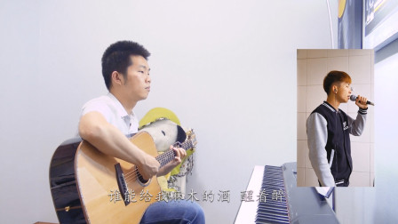 【琴侣】吉他弹唱《醒着醉》