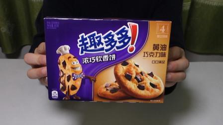 试吃趣多多软的曲奇饼干,口感独特,吃了还想吃