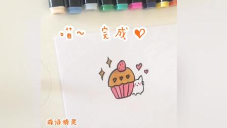 马克笔简笔画:美味蛋糕和萌萌的猫猫,快给幼儿园小朋友收藏下来