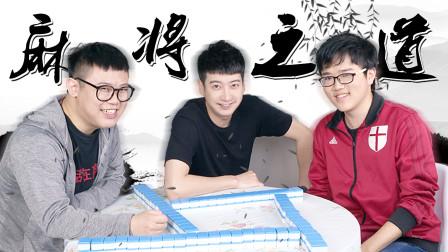 广东人什么时候最温柔?教人打麻将的时候!